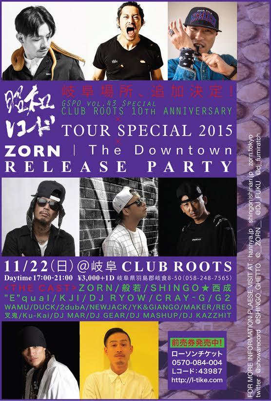 """昭和レコードTOUR SPECIAL × ZORN """"The Downtown"""" Release tour –2015年11月22日(日) at 岐阜CLUB ROOTS"""