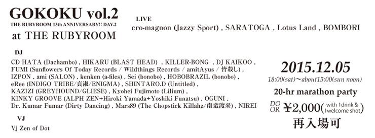 GOKOKU – vol.2 THE RUBYROOM 13th ANNIVERSARY!! DAY.2 - 2015.12.05(sat)18:00~about15:00(sun noon) 20-hr marathon party