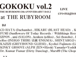 GOKOKU – vol.2 THE RUBYROOM 13th ANNIVERSARY!! DAY.2 - 2015.12.05(sat)18:00~about15:00(sun noon) 20-hr marathon party / A-FILES オルタナティヴ ストリートカルチャー ウェブマガジン