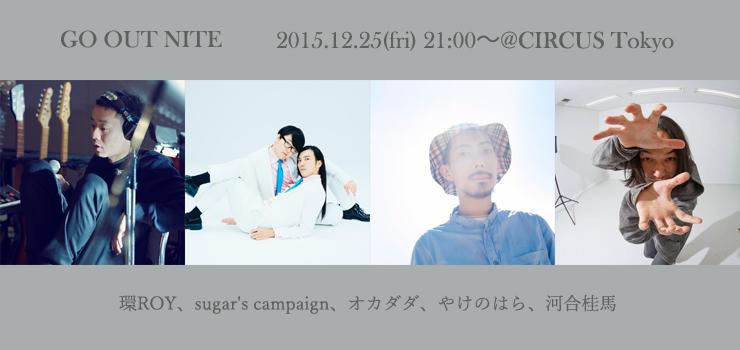 GO OUT NITE 2015.12.25(fri) at CIRCUS Tokyo
