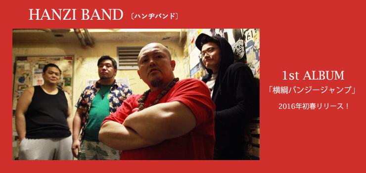 HANZI BAND - 1st Album『横綱バンジージャンプ』Release