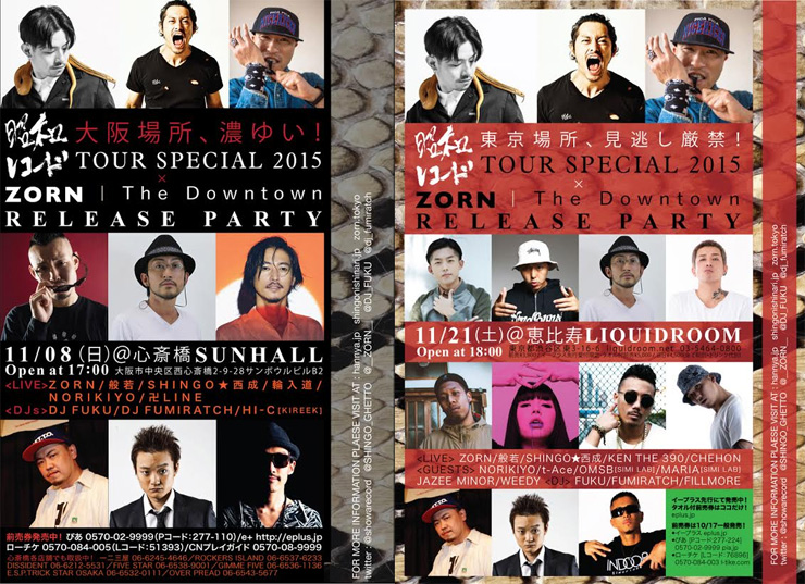 """昭和レコードTOUR SPECIAL × ZORN """"The Downtown"""" Release tour - 2015.11.08(sun) at 心斎橋SUNHALL/11.21(sat) at恵比寿LIQUIDROOM"""