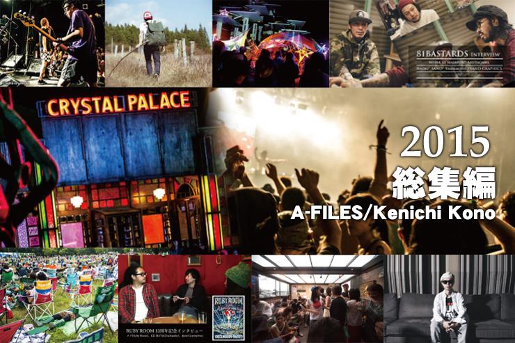 2015年A-FILES総集編 (text by Kenichi Kono)