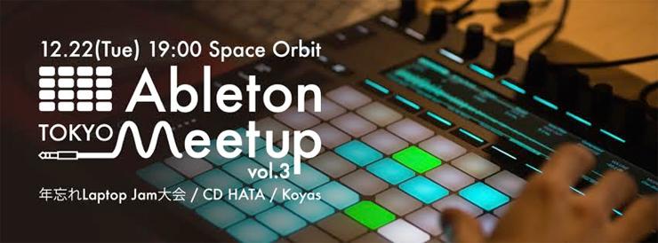 Ableton Meetup Tokyo Vol.3 - 2015年12月22日(火)  at 三軒茶屋 Space Orbit