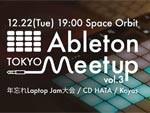 Ableton Meetup Tokyo Vol.3 – 2015年12月22日(火)  at 三軒茶屋 Space Orbit