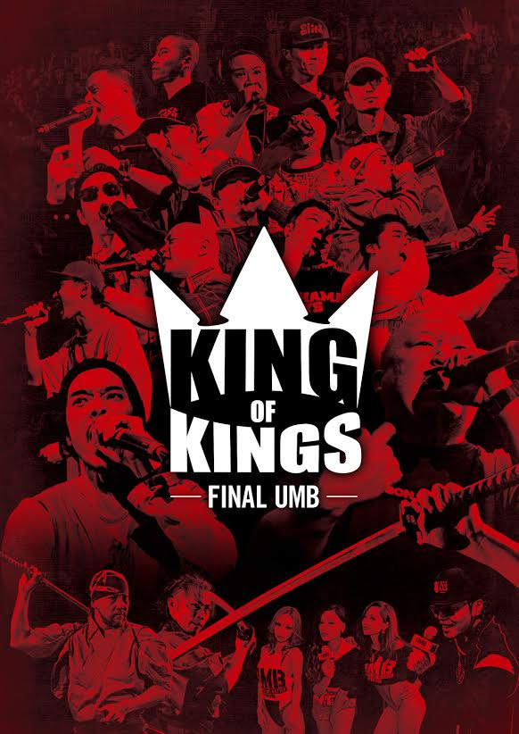 V.A. 『KING OF KINGS -FINAL UMB- DVD』 Release