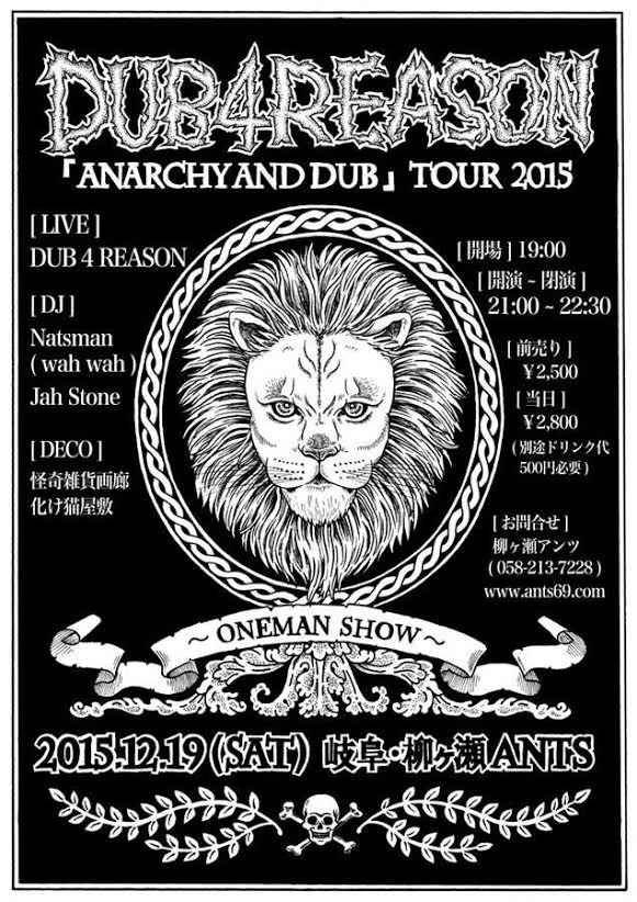 "Yanagase ANTS 4th Anniversary ""DUB 4 REASON『ANARCHY AND DUB』TOUR 2015"" 〜ONEMAN SHOW〜 2015.12.19(sat) at 岐阜・柳ヶ瀬ANTS"