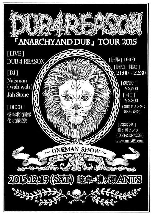 "Yanagase ANTS 4th Anniversary ""DUB 4 REASON『ANARCHY AND DUB』TOUR 2015"" 〜ONEMAN SHOW〜 2015.12.19(sat) at 岐阜・柳ヶ瀬ANTS"