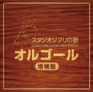 V.A.『スタジオジブリの歌-増補盤-』