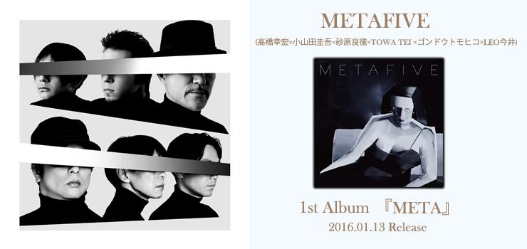 METAFIVE(高橋幸宏×小山田圭吾×砂原良徳×TOWA TEI ×ゴンドウトモヒコ×LEO今井) - 1st Album 『META』 Release
