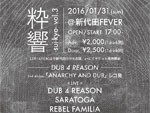 粋響~sui-kyo~vol.3 Dub 4 Reason 2ndアルバム「ANARCHY AND DUB」 レコ発 2016年1月31日(日) at 新代田FEVER / A-FILES オルタナティヴ ストリートカルチャー ウェブマガジン