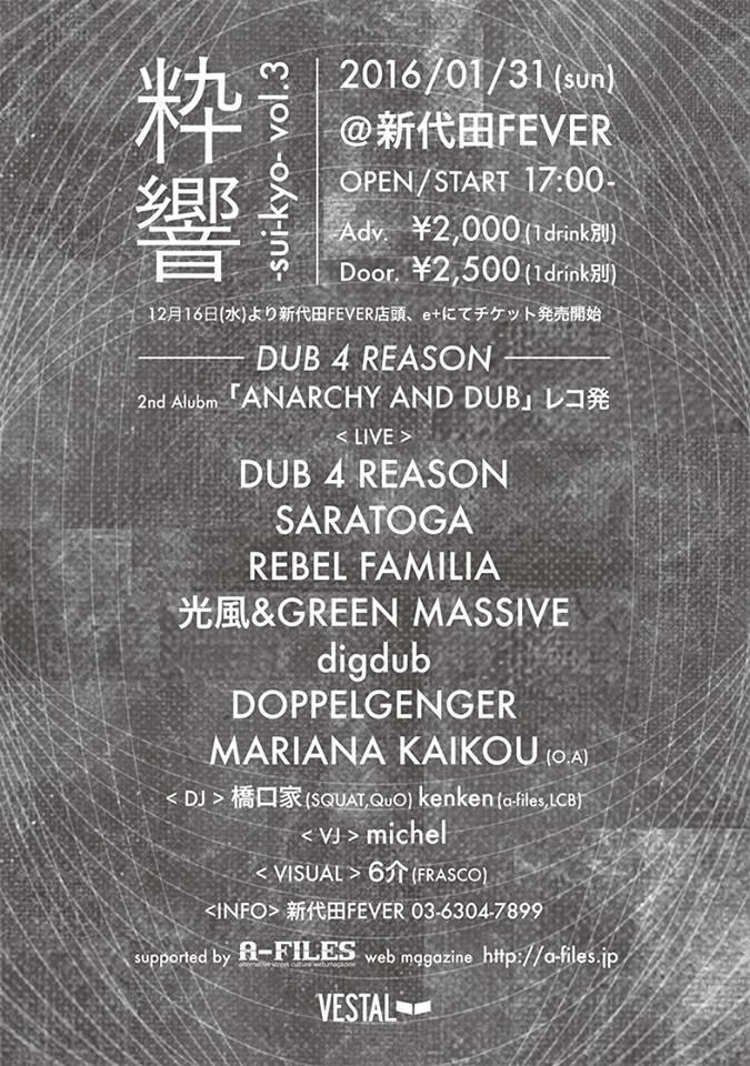 粋響~sui-kyo~vol.3 Dub 4 Reason 2ndアルバム「ANARCHY AND DUB」 レコ発 2016年1月31日(日) at 新代田FEVER