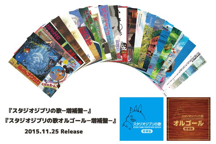 V.A.『スタジオジブリの歌-増補盤-』『スタジオジブリの歌オルゴール-増補盤-』Release