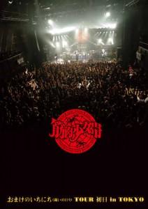 筋肉少女帯 Blu-ray/DVD「おまけのいちにち(闘いの日々)TOUR 初日 in TOKYO」