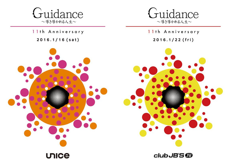Guidance ~導き導かれる人生~ 11th Anniversary Party 2016.01.16(sat) at 東京UNICE/01.22(fri) at 名古屋JB's