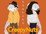 Creepy Nuts (R-指定&DJ松永) - Mini Album 『たりないふたり』全曲試聴Trailer公開! / A-FILES オルタナティヴ ストリートカルチャー ウェブマガジン