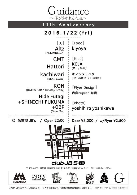 Guidance ~導き導かれる人生~ 11th Anniversary Party