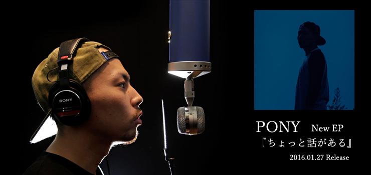 PONY - New EP『ちょっと話がある』 Release