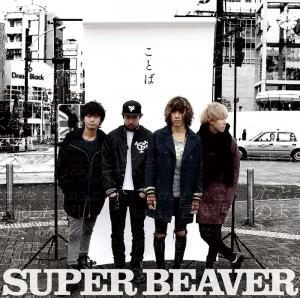 SUPER BEVAER 『ことば』