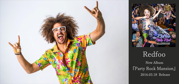 Redfoo - New Album『Party Rock Mansion』 Release
