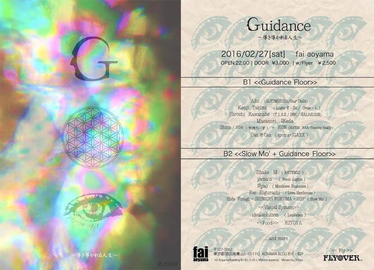 Guidance〜導き導かれる人生〜 2016/2/27(sat)  at fai AOYAMA