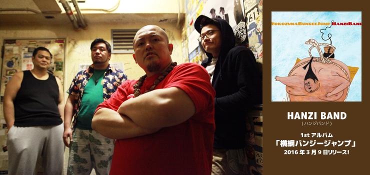 HANZI BAND - 1st Album 『横綱バンジージャンプ』 Release