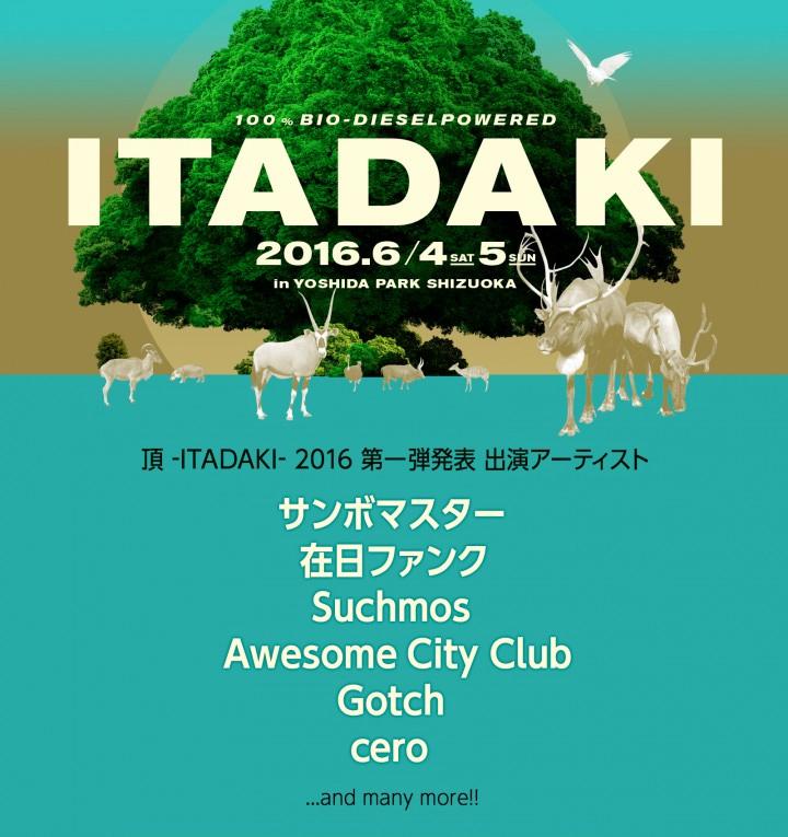 頂 -ITADAKI- 2016 - 6月 4日(土) 5日(日) at 静岡 吉田公園特設ステージ 出演アーティスト第一弾発表