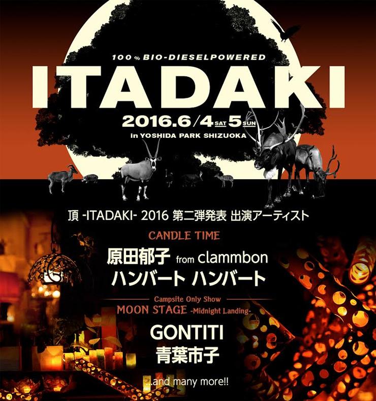 頂 -ITADAKI- 2016 – 6月 4日(土) 5日(日) at 静岡 吉田公園特設ステージ 出演アーティスト第二弾発表