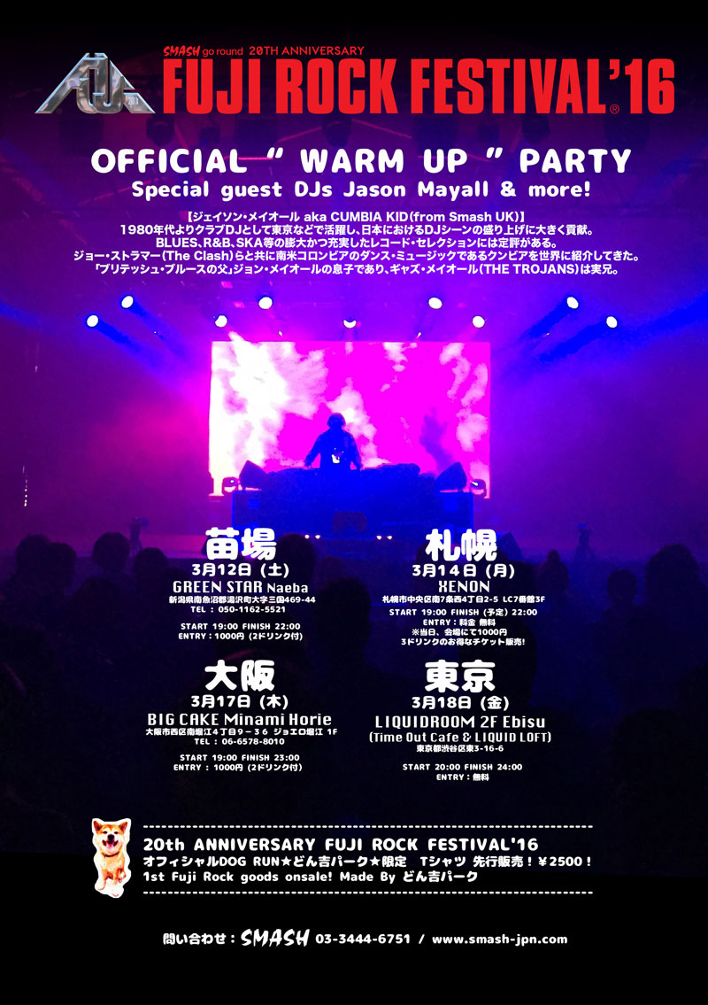 "FUJI ROCK FESTIVAL""16 【プレイベント】OFFICIAL ""WARM UP"" PARTY 2016/3/12(土)苗場、3/14(月)札幌、3/17(木)大阪、3/18(金)東京"