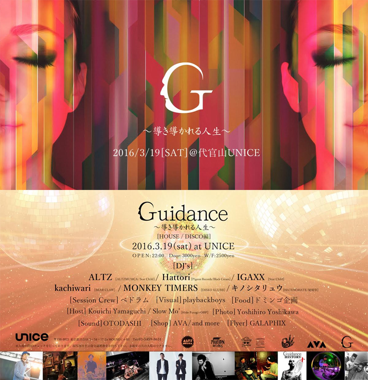 Guidance ~導き導かれる人生~ [HOUSE / DISCO編] 2016/03/19(sat) at UNICE代官山