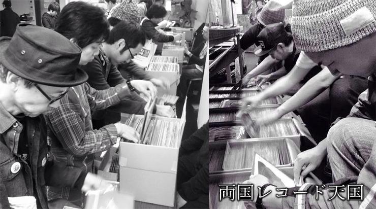 レコードフリマ 「両国レコード天国」 2016年3月19日(土)-20日(日) at 両国RRR