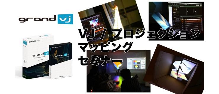 VJ / プロジェクションマッピング セミナー/GrandVJ + Video  Mapper セミナー基礎編 2016年3月30日(水)at  銀座十字屋ホール