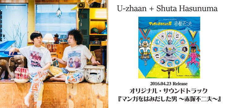U-zhaan + Shuta Hasunuma - オリジナル・サウンドトラック 『マンガをはみだした男 ~赤塚不二夫~』 Release