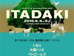 頂 -ITADAKI- 2016 – 6月4日(土) 5日(日) at 静岡 吉田公園特設ステージ ~出演アーティスト第四弾(最終)発表~