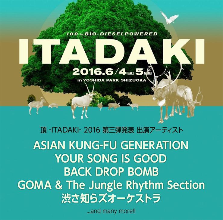 頂 -ITADAKI- 2016 – 6月4日(土) 5日(日) at 静岡 吉田公園特設ステージ 出演アーティスト第三弾発表