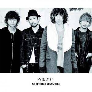 SUPER BEVAER『うるさい』