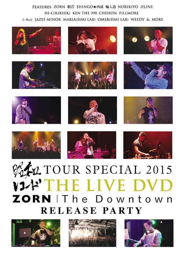 "V.A. - DVD 『昭和レコード TOUR SPECIAL 2015 & ZORN ""The Downtown"" RELEASE PARTY』 Release"