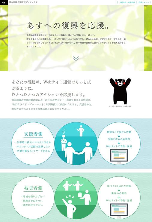 デジタルステージ、熊本地震の復興支援として被災者、支援者にBiNDクラウド・プロコースを1年間無償で提供