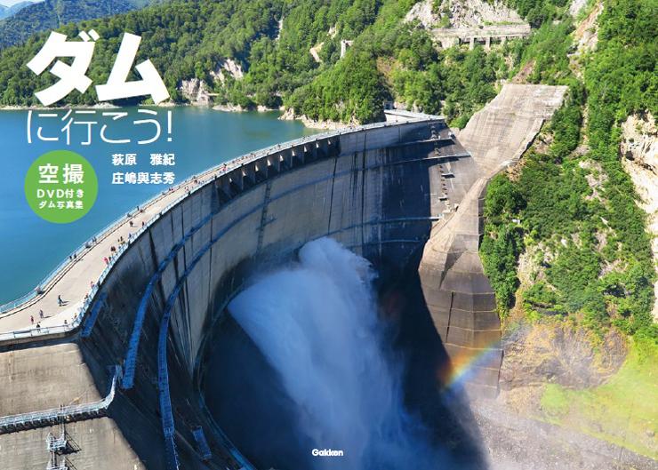 空撮DVD付きダム写真集『ダムに行こう!』 著者:萩原雅紀、 庄嶋與志秀 2016年4月28日発売。
