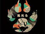 LIBRO – New Album 『風光る』 Release
