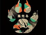 LIBRO - New Album 『風光る』 Release / A-FILES オルタナティヴ ストリートカルチャー ウェブマガジン