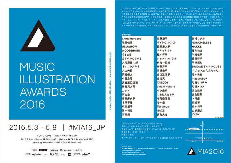 MUSIC ILLUSTRATION AWARDS 2016.05.03 (tue) - 05.08 (sun) at 恵比寿KATA