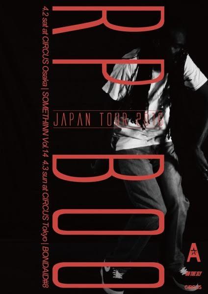 RP Boo Japan Tour 2016 / A-FILES オルタナティヴ ストリートカルチャー ウェブガジン