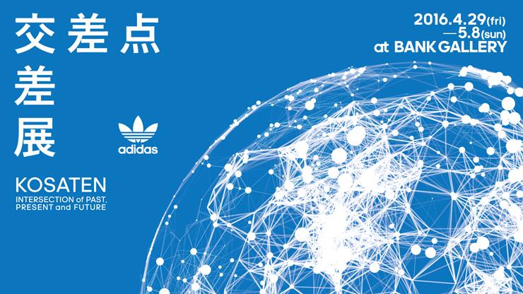 "adidas originals と文化の""つながり""を解説する体験型展覧会 『交差点|交差展』 2016年4月29日(金)~5月8日(日) at BANK GALLERY"