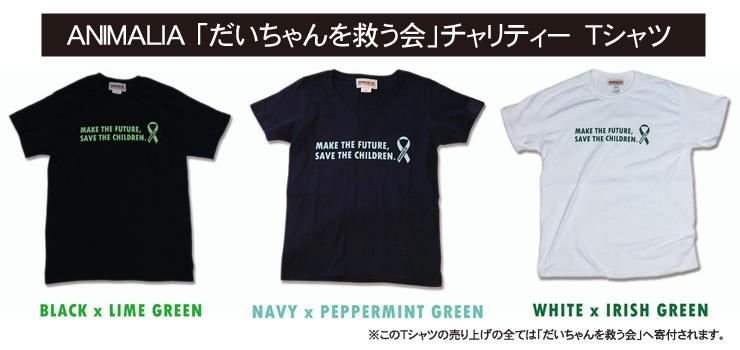 ANIMALIA 「だいちゃんを救う会」チャリティーTシャツ販売