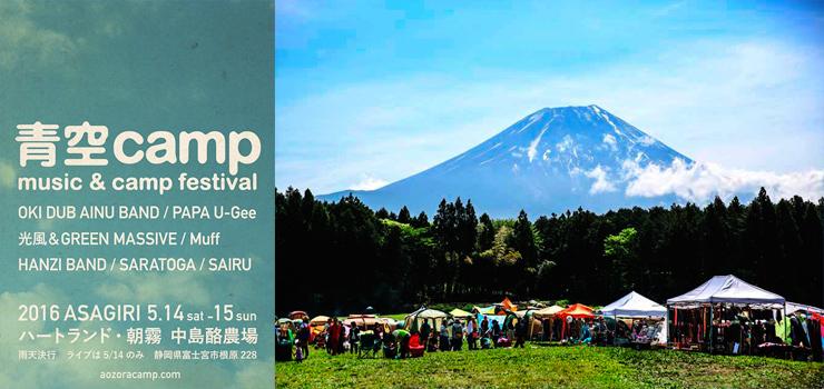 青空camp music&camp festival 2016.05.14(sat) 15(sun)  at ハートランド朝霧 中島酪農場