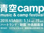 青空camp music&camp festival 2016.05.14(sat) 15(sun) at ハートランド朝霧 中島酪農場 / A-FILES オルタナティヴ ストリートカルチャー ウェブマガジン