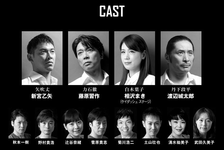 劇団め組 - 舞台『あしたのジョー』2016年5月25日(水)~29日(日) at すみだパークスタジオ倉