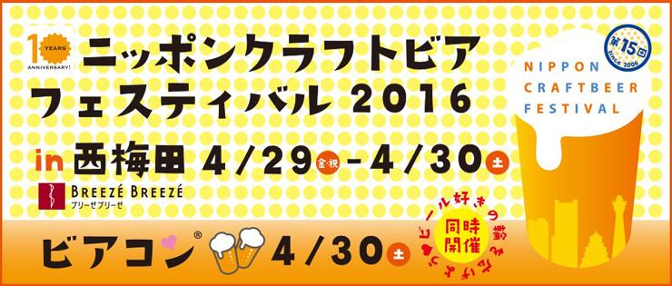ニッポン クラフトビア フェスティバル2016 in 西梅田 2016年4月29日(金・祝)、30日(土) at ブリーゼブリーゼ1F メディアコート