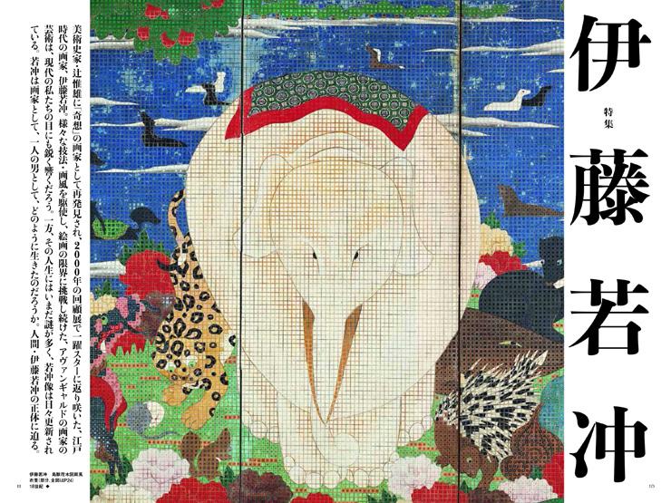 『美術手帖』5月号 - 2016年4月16日発売。特集は江戸のスーパースター「伊藤若冲」